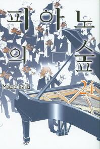 피아노의 숲. 24