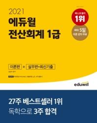 전산회계 1급 이론편+실무편+최신기출(2021)(에듀윌)
