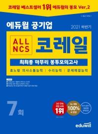 2021 하반기 에듀윌 공기업 ALL NCS 코레일 최최종 마무리 봉투모의고사 7회