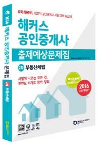 부동산세법 출제예상문제집(공인중개사 2차)
