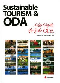 지속가능한 관광과 ODA