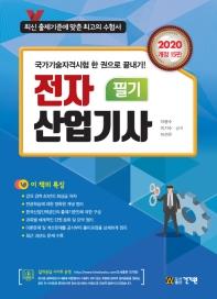 전자산업기사 필기(2020)(개정판 15판)