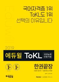 국어능력인증시험 한권끝장(2019)(에듀윌 ToKL)