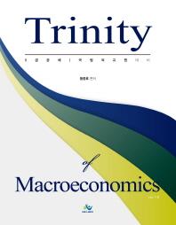 트리니티 거시경제학(Trinity of Macroeconomics) 세트(2018) 2권중 국제경제론 1권만임