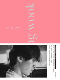 For My Dear 이동욱 화보집(양장본 HardCover)