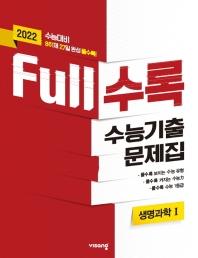 고등 생명과학1 수능기출문제집(2021)(2022 수능대비)(Full(풀수록))