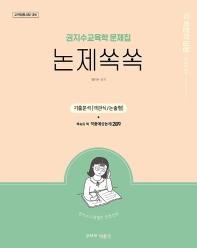 권지수 교육학 문제집 논제쏙쏙(박문각 임용)