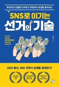 SNS 이기는 선거의 기술