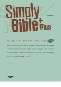 ���ø� ���̺� �÷���(Simply Bible Plus)