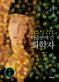 미술관에 간 화학자: 두번째 이야기(미술관에 간 지식인 시리즈 5)