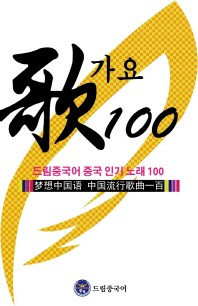 드림중국어 중국 인기 노래 100