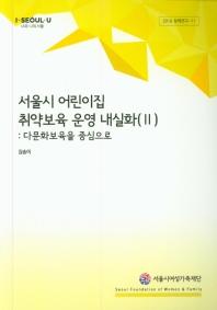 서울시 어린이집 취약보육 운영 내실화. 2: 다문화보육을  중심으로(2019 정책연구 11)