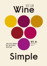 와인 심플(Wine Simple)(양장본 HardCover)