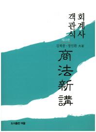 회계사 상법신강(객관식)(12판)