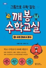 깨봉수학교실. 1: 수의 DNA & 분수(그림으로 수학 잡는)