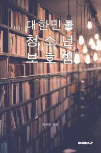 대한민국 청소년 보호법 : 교양 법령집 시리즈