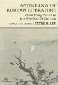 [해외]Anthology of Korean Literature