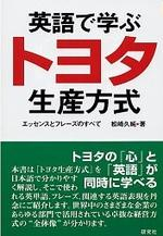 英語で學ぶトヨタ生産方式 /K3_06(서고)