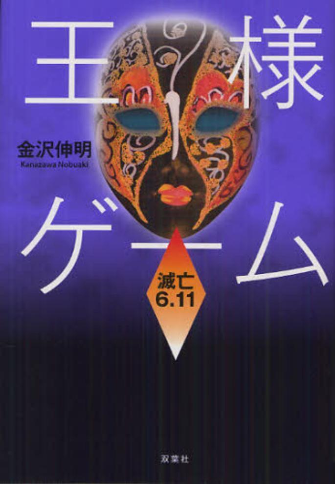 [해외]王樣ゲ-ム 滅亡6.11