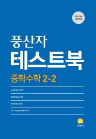 중학 수학 2-2 테스트북(2020)(풍산자)