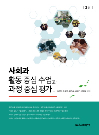 사회과 활동 중심 수업과 과정 중심 평가(2판)