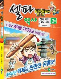 셀파탐험대 역사: 선사시대-삼국시대. 3(2012)