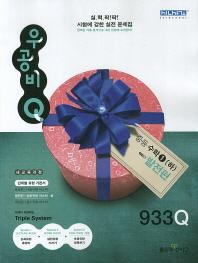 중등 수학 1(하)(발전편)(933Q)(2013)