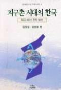 지구촌 시대의 한국