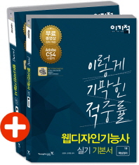 웹디자인기능사 실기 기본서 세트(이기적 in)(전2권)