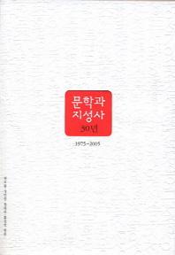 문학과 지성사 30년