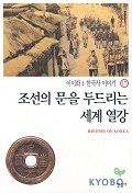 한국사 이야기 17:조선의 문을 두드리는 세계 열강