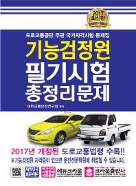 기능검정원 필기시험 총정리문제(2017)(8절)