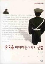 중국을 이해하는 9가지 관점(살림지식총서 334)