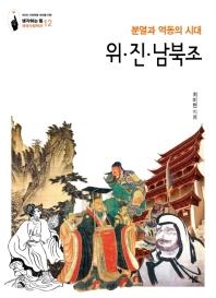 위.진.남북조(생각하는 힘 12)