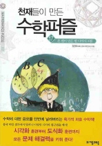 천재들이 만든 수학퍼즐17. 존 벤이 들려주는 벤다이어그램 본책 + 익히기 한 세트 (전 2 권)