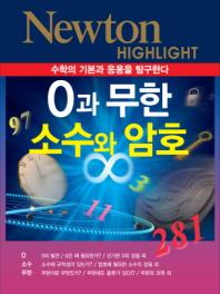 0과 무한 소수와 암호(Newton Highlight)