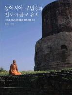 동아시아 구법승과 인도의 불교 유적