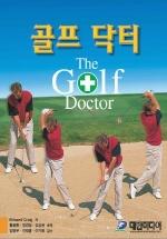 골프 닥터