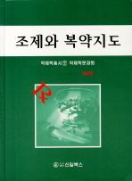 조제와 복약지도(3판)(약제학총서 2)