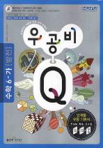 수학 6-가 (발전)(2010)