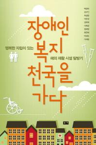 장애인 복지 천국을 가다(푸르메 책꽂이 6)