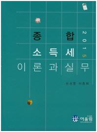 종합 소득세 이론과 실무(2015)