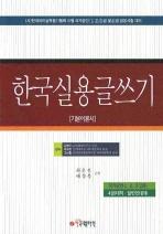 한국실용글쓰기(기본이론서)(국가공인 1 2 3급 및 4급 검정시험대비)