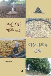 조선시대 제주도의 이상기후와 문화(양장본 HardCover)