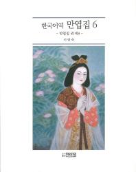 한국어역 만엽집. 6(양장본 HardCover)