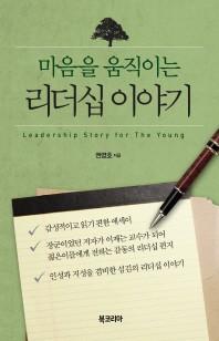 리더십 이야기