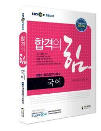 국어 대입 검정고시 특강(2013)(합격의 힘)
