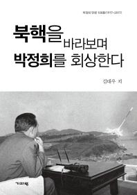 북핵을 바라보며 박정희를 회상한다(박정희 탄생 100돌(1917-2017))
