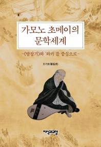 가모노 초메이의 문학세계