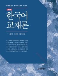 한국어 교재론(2판)(한국문화사 한국어교육학 시리즈)